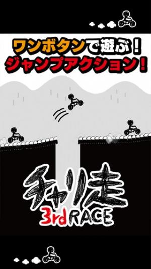 iPhone、iPadアプリ「チャリ走3rd Race」のスクリーンショット 4枚目