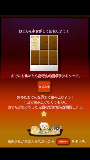 iPhone、iPadアプリ「おでんタワー ~めざせ!おでんの星~」のスクリーンショット 3枚目