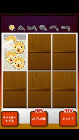 iPhone、iPadアプリ「おでんタワー ~めざせ!おでんの星~」のスクリーンショット 2枚目