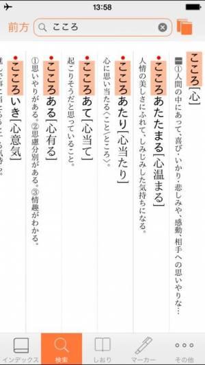 iPhone、iPadアプリ「【優待版】三省堂国語辞典 第七版 公式アプリ」のスクリーンショット 2枚目