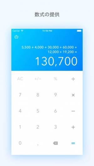 iPhone、iPadアプリ「基本的な電卓 Pro」のスクリーンショット 3枚目