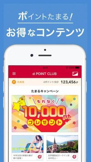 iPhone、iPadアプリ「dポイントクラブ」のスクリーンショット 2枚目