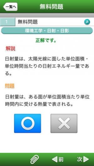 iPhone、iPadアプリ「学アプリ-二級建築施工管理技士試験問題-」のスクリーンショット 3枚目