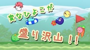 iPhone、iPadアプリ「ぴよゴルフ」のスクリーンショット 3枚目