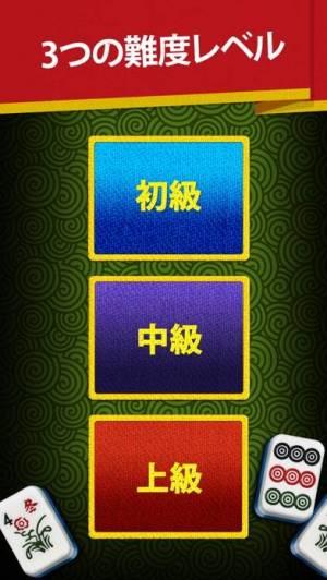 iPhone、iPadアプリ「麻雀ソリティア  パズルゲーム  まーじゃんげーむ」のスクリーンショット 4枚目