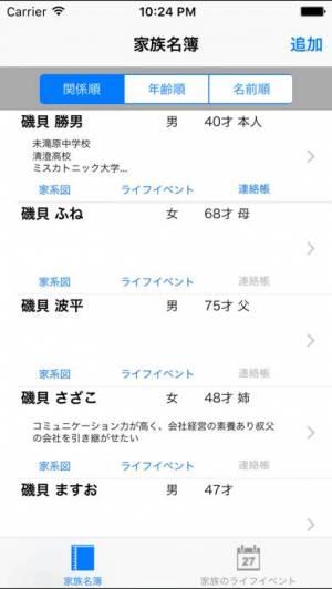 iPhone、iPadアプリ「ライフイベント」のスクリーンショット 3枚目