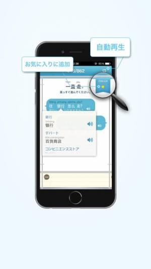 iPhone、iPadアプリ「リアル中国語会話 〜きもちが伝わる、すぐに使える〜」のスクリーンショット 3枚目