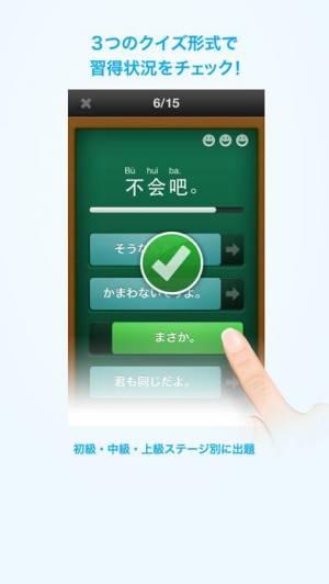 iPhone、iPadアプリ「リアル中国語会話 〜きもちが伝わる、すぐに使える〜」のスクリーンショット 4枚目
