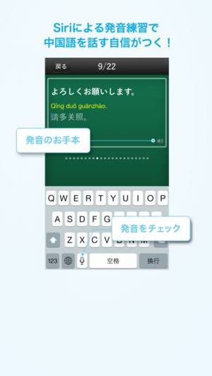 iPhone、iPadアプリ「リアル中国語会話 〜きもちが伝わる、すぐに使える〜」のスクリーンショット 5枚目