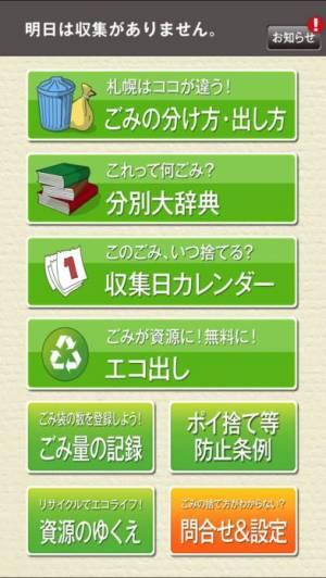 iPhone、iPadアプリ「札幌市ごみ分別アプリ」のスクリーンショット 1枚目