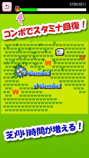 iPhone、iPadアプリ「ザクザク芝刈りゲーム 〜無料で人気のおすすめ暇つぶしゲーム〜」のスクリーンショット 2枚目