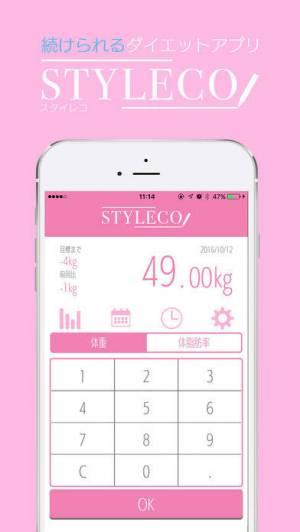 iPhone、iPadアプリ「ダイエットが続く、痩せる!体重管理、記録だけ - スタイレコ」のスクリーンショット 1枚目