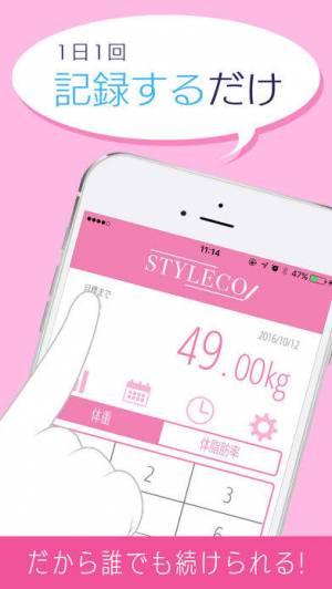 iPhone、iPadアプリ「ダイエットが続く、痩せる!体重管理、記録だけ - スタイレコ」のスクリーンショット 2枚目