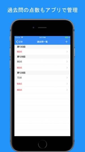 iPhone、iPadアプリ「仕訳簿記3級」のスクリーンショット 4枚目
