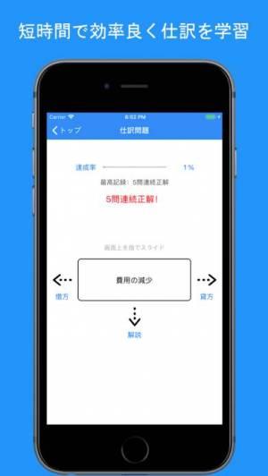iPhone、iPadアプリ「仕訳簿記3級」のスクリーンショット 2枚目