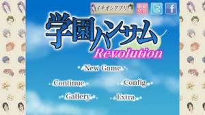 iPhone、iPadアプリ「学園ハンサム Revolution」のスクリーンショット 1枚目