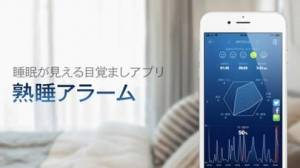 iPhone、iPadアプリ「熟睡アラーム‐睡眠が見える目覚まし時計」のスクリーンショット 1枚目