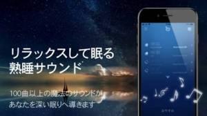 iPhone、iPadアプリ「熟睡アラーム‐睡眠が見える目覚まし時計」のスクリーンショット 2枚目