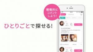 iPhone、iPadアプリ「PCMAX-出会いを応援するデーティングアプリ」のスクリーンショット 3枚目