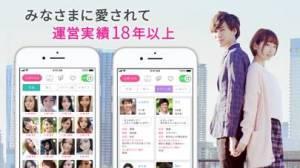 iPhone、iPadアプリ「出会いはPCMAX-恋活や婚活を応援するマッチングアプリ」のスクリーンショット 4枚目