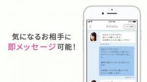 iPhone、iPadアプリ「出会いはPCMAX-恋活や婚活を応援するマッチングアプリ」のスクリーンショット 5枚目