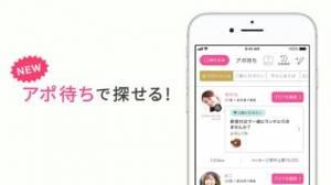 iPhone、iPadアプリ「出会いはPCMAX-恋活や婚活を応援するマッチングアプリ」のスクリーンショット 2枚目