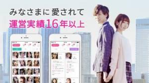 iPhone、iPadアプリ「PCMAX-出会いを応援するデーティングアプリ」のスクリーンショット 5枚目