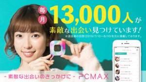 iPhone、iPadアプリ「出会いはPCMAX - 恋活デート&婚活応援マッチングアプリ」のスクリーンショット 1枚目