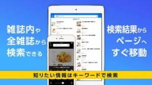 iPhone、iPadアプリ「タブホ」のスクリーンショット 5枚目