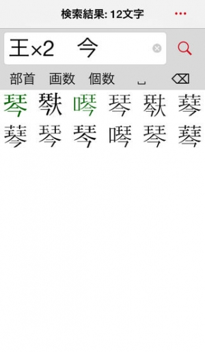 iPhone、iPadアプリ「超漢字検索Pro-17万字から部品で検索」のスクリーンショット 1枚目