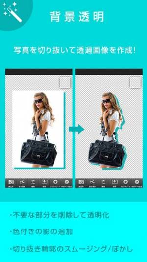 iPhone、iPadアプリ「背景透明-背景透過し写真を切り抜きできる写真加工アプリ」のスクリーンショット 1枚目