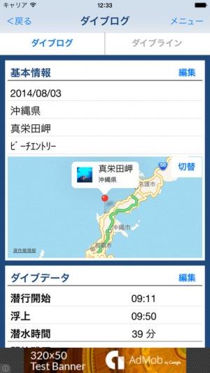iPhone、iPadアプリ「ダイビングログ - スキューバダイビングログブック」のスクリーンショット 2枚目
