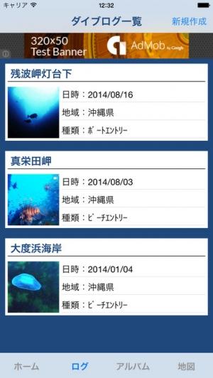 iPhone、iPadアプリ「ダイビングログ - スキューバダイビングログブック」のスクリーンショット 3枚目