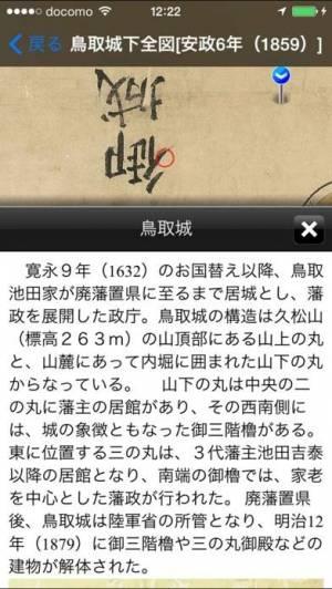 iPhone、iPadアプリ「鳥取こちずぶらり」のスクリーンショット 3枚目