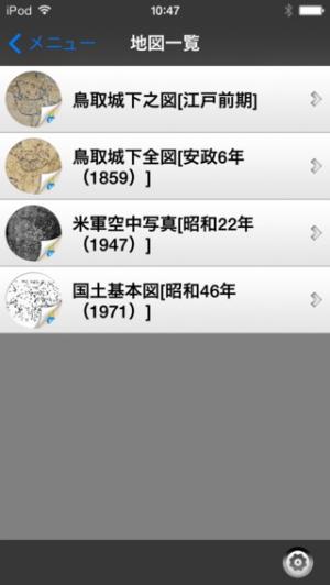 iPhone、iPadアプリ「鳥取こちずぶらり」のスクリーンショット 4枚目