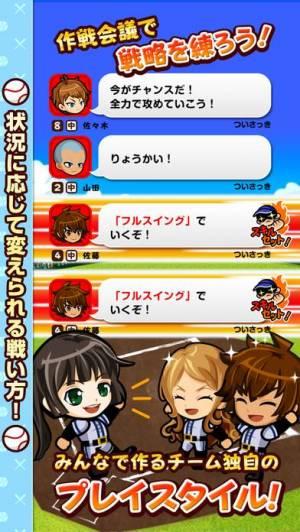 iPhone、iPadアプリ「ぼくらの甲子園!ポケット 高校野球ゲーム」のスクリーンショット 3枚目