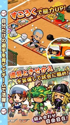iPhone、iPadアプリ「ぼくらの甲子園!ポケット 高校野球ゲーム」のスクリーンショット 4枚目