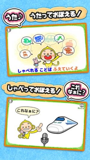iPhone、iPadアプリ「親子で歌おう触ろう知育アニメ キッズ向け 日本語/英語学習アプリ しゃべって!これなぁに?」のスクリーンショット 2枚目