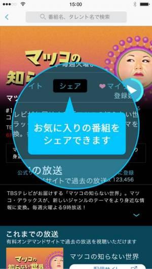 iPhone、iPadアプリ「TVer(ティーバー)」のスクリーンショット 5枚目