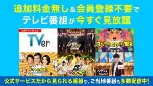 iPhone、iPadアプリ「TVer(ティーバー) 民放公式テレビポータル/動画アプリ」のスクリーンショット 1枚目