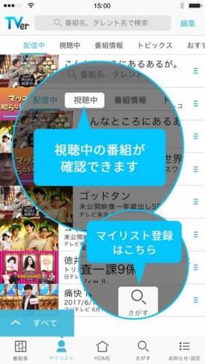iPhone、iPadアプリ「TVer(ティーバー)」のスクリーンショット 3枚目