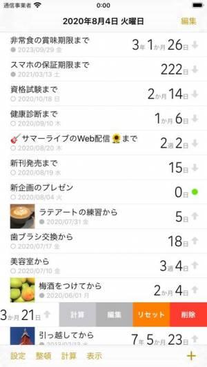 iPhone、iPadアプリ「DateClips」のスクリーンショット 2枚目