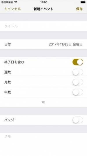iPhone、iPadアプリ「DateClips」のスクリーンショット 4枚目