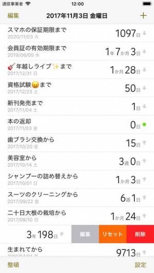 iPhone、iPadアプリ「DateClips」のスクリーンショット 1枚目