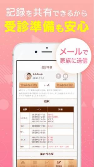 iPhone、iPadアプリ「かんたん育児記録: 育ログ WM」のスクリーンショット 4枚目