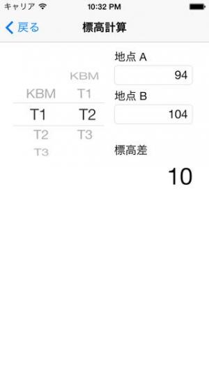 iPhone、iPadアプリ「doboku1.surveyLevel」のスクリーンショット 3枚目
