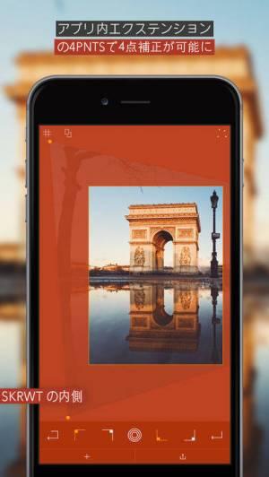 iPhone、iPadアプリ「SKRWT」のスクリーンショット 4枚目