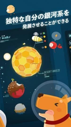 iPhone、iPadアプリ「Walkr - ポケットの中の銀河冒険」のスクリーンショット 3枚目