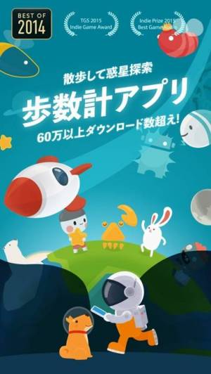 iPhone、iPadアプリ「Walkr - ポケットの中の銀河冒険」のスクリーンショット 1枚目