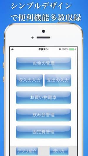 iPhone、iPadアプリ「お金管理Lite〜残業代をモチベーションに変える家計簿アプリ〜」のスクリーンショット 2枚目